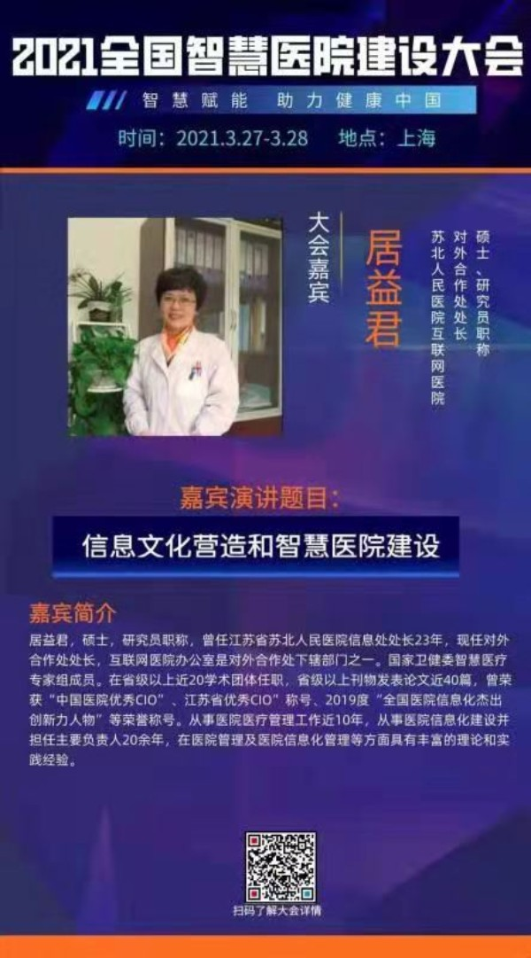 19居益君_gaitubao_600<em></em>x1081