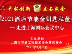 2021酒店节能金钥匙私董会首场活动—走进上海国际会议中心