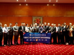 视频报道|2021年酒店节能金钥匙私董会首场活动—走进上海国际会议中心