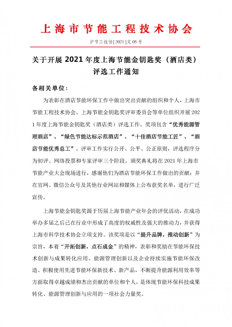 开展2021年度上海市节能金钥匙奖(酒店)评选工作的通知_页面_1