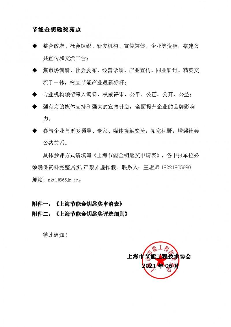 开展2021年度上海市节能金钥匙奖(酒店)评选工作的通知_页面_2