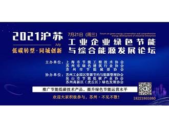 邀请函 2021沪苏工业企业绿色节能与综合能源发展论坛