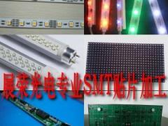 专业SMT加工,生产加工LED灯条,珠宝展柜灯,LED日光灯,日光灯电源,LED显示屏加工,各灯室内外广告灯饰加工。电子插件后焊加工,